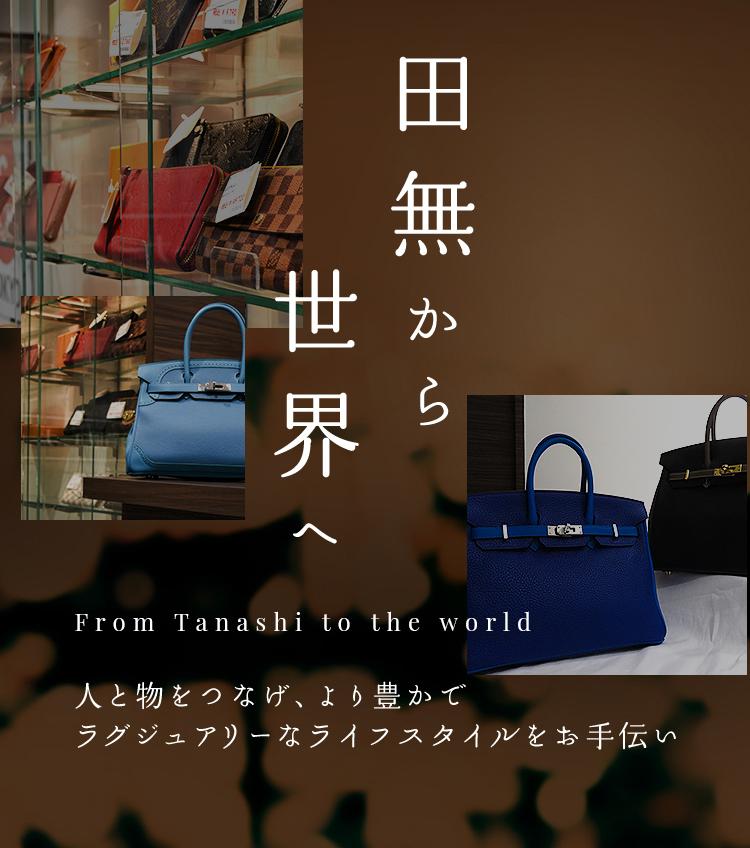 田無から世界へ 人と物をつなげ、より豊かでラグジュアリーなライフスタイルをお手伝い